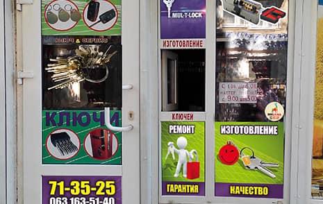 сделать ключ в Николаеве - наши мастерские